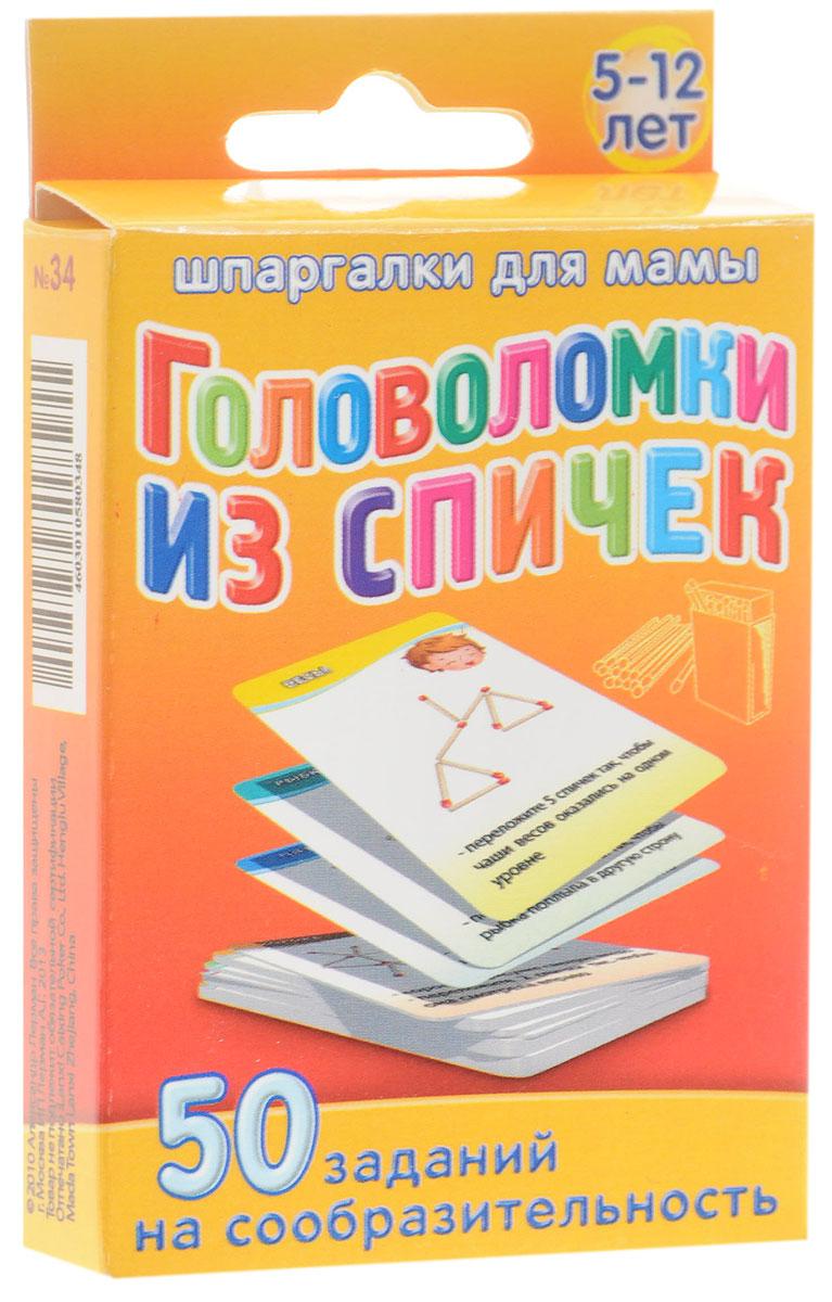 Шпаргалки для мамы Обучающие карточки Головоломки из спичек шпаргалки для мамы обучающие карточки самые самые