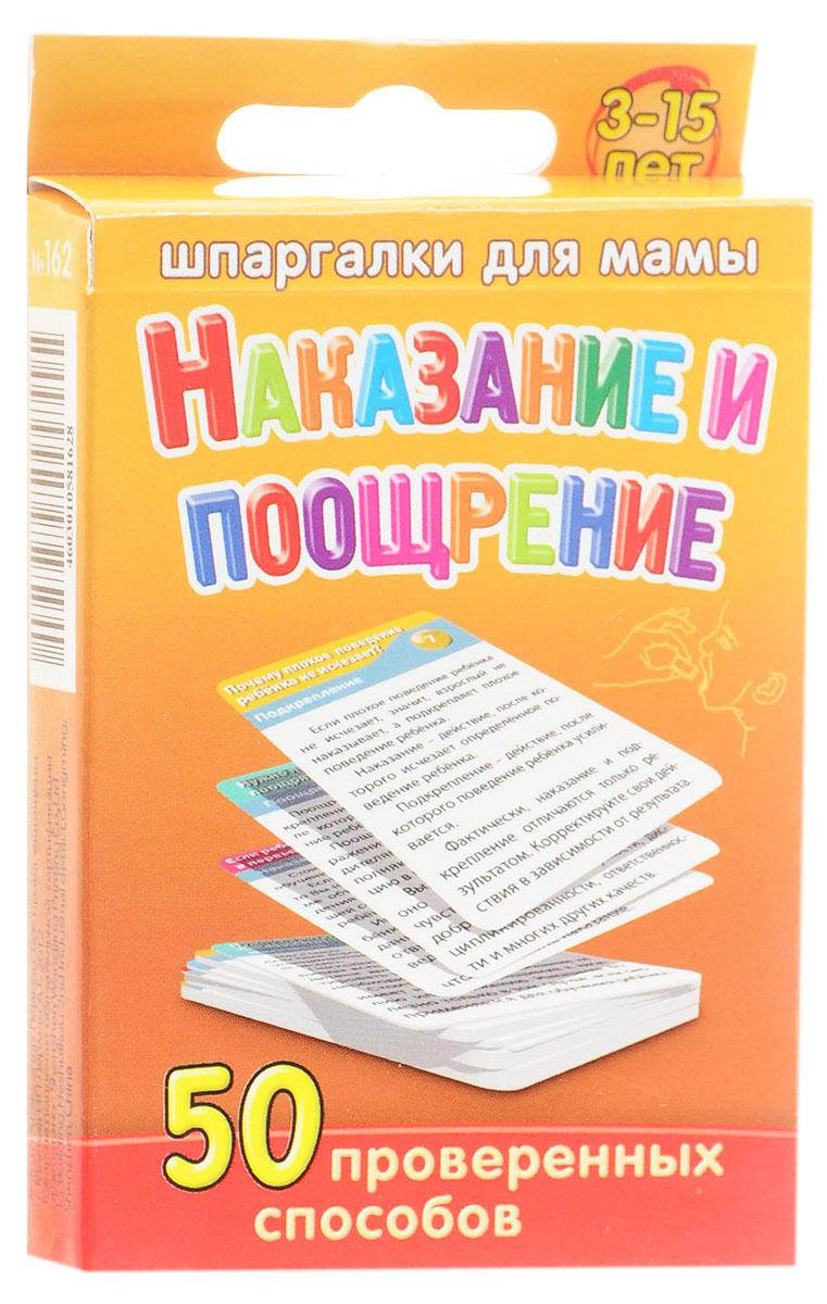Шпаргалки для мамы Обучающие карточки Наказание и поощрение святитель феофан затворник о воспитании детей