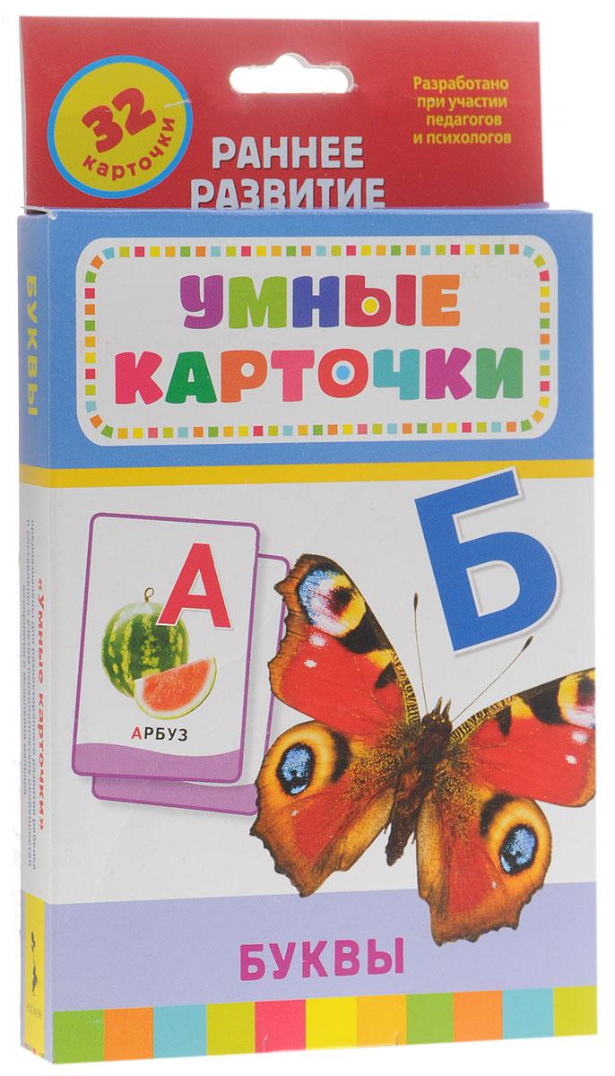 Росмэн Обучающие карточки Буквы webmoney карточки в туле