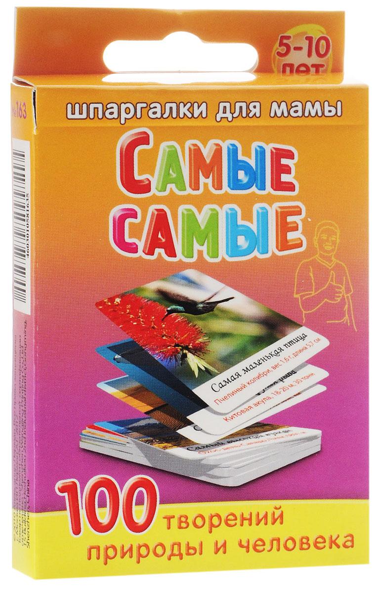 Шпаргалки для мамы Обучающие карточки Самые-самые сайты для покупки товаров для детей