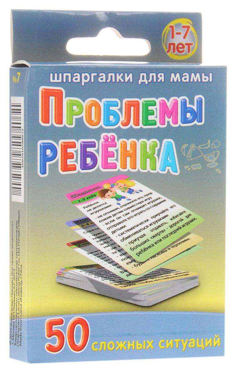 Шпаргалки для мамы Обучающие карточки Проблемы ребенка наборы карточек шпаргалки для мамы набор карточек детские розыгрыши