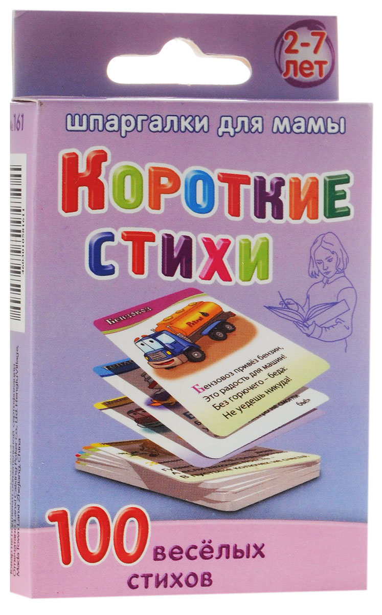 Шпаргалки для мамы Обучающие карточки Короткие стихи шпаргалки для мамы обучающие карточки самые самые