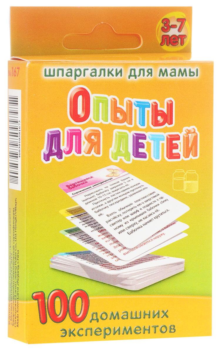 Шпаргалки для мамы Обучающие карточки Опыты для детей книги эксмо 7 научные опыты для детей