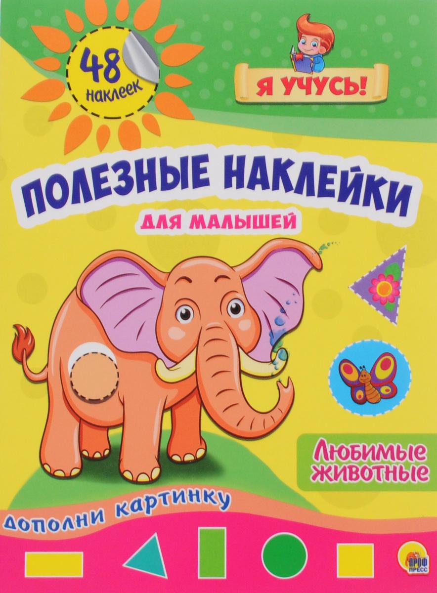 Любимые животные (48 наклеек)