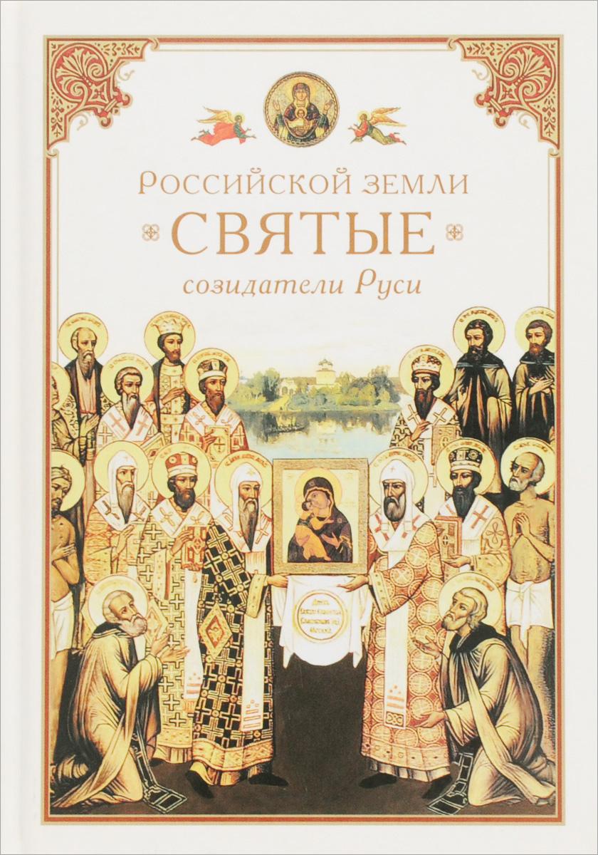 Николай Посадский Российской земли святые - созидатели Руси