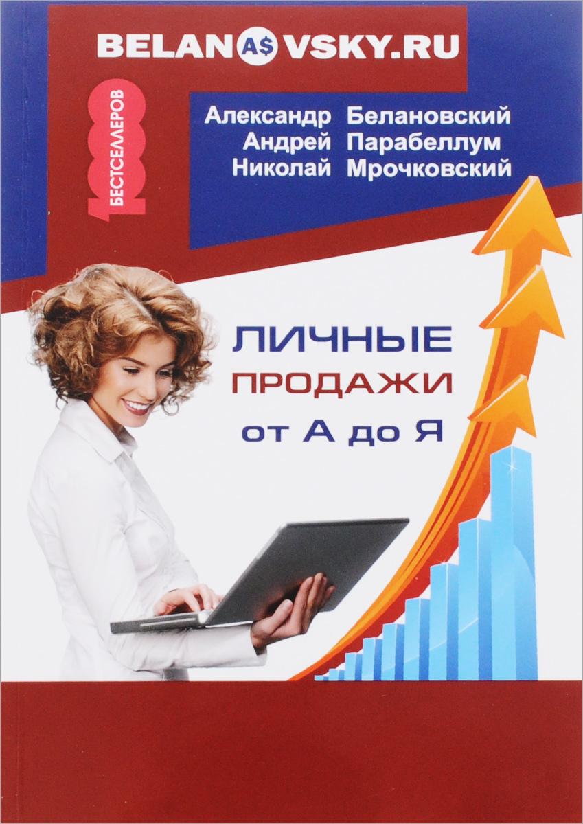Личные продажи от А до Я. Александр Белановский, Андрей Парабеллум, Николай Мрочковский