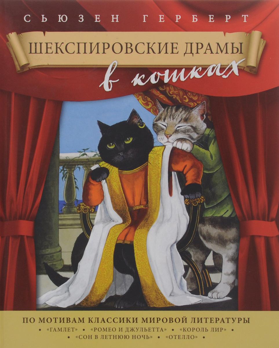 Сьюзен Герберт Шекспировские драмы в кошках сьюзен янг возвращение