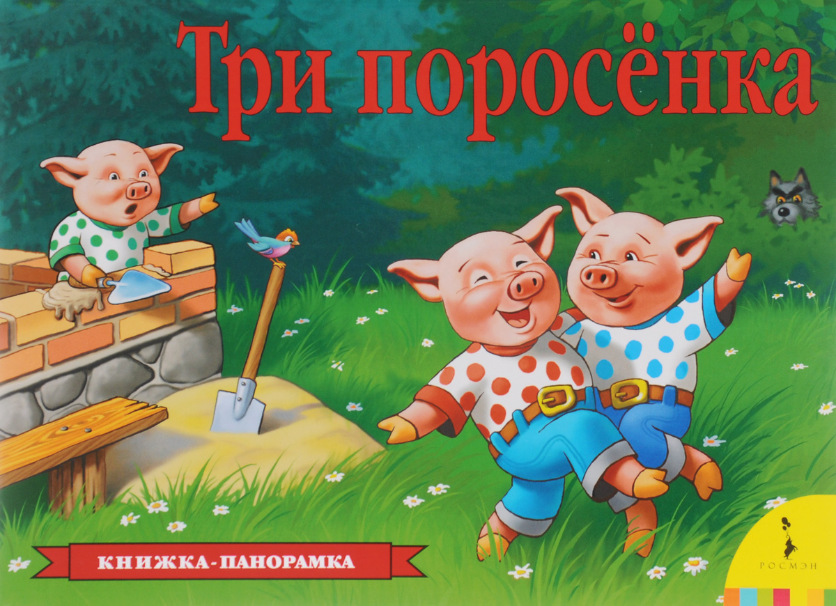 Zakazat.ru: Три поросенка. Книжка-панорамка. И. Б. Шустова