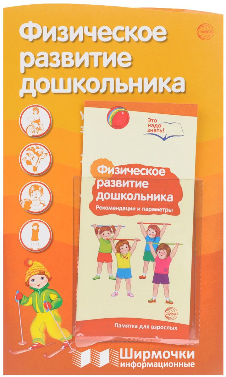 Физическое развитие ребенка. Ширмочки информационные ( + буклет)