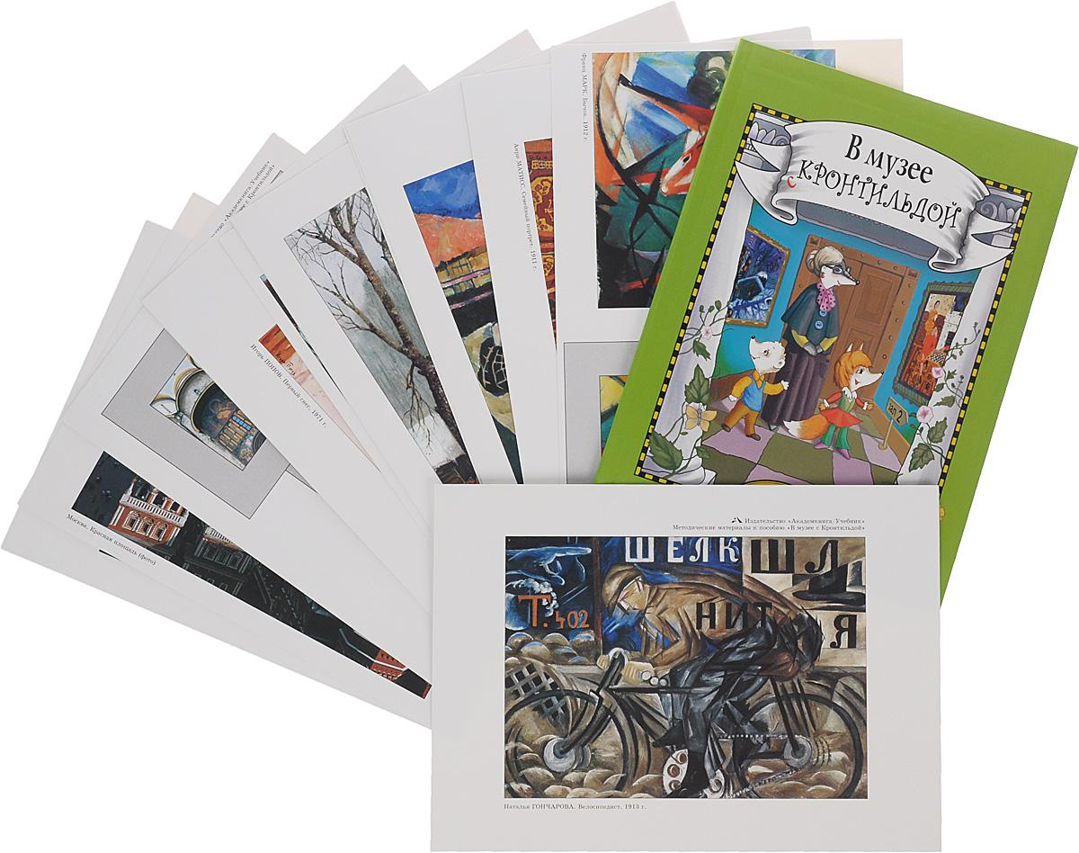 В музее с Кронтильдой (+ комплект из 16 открыток)