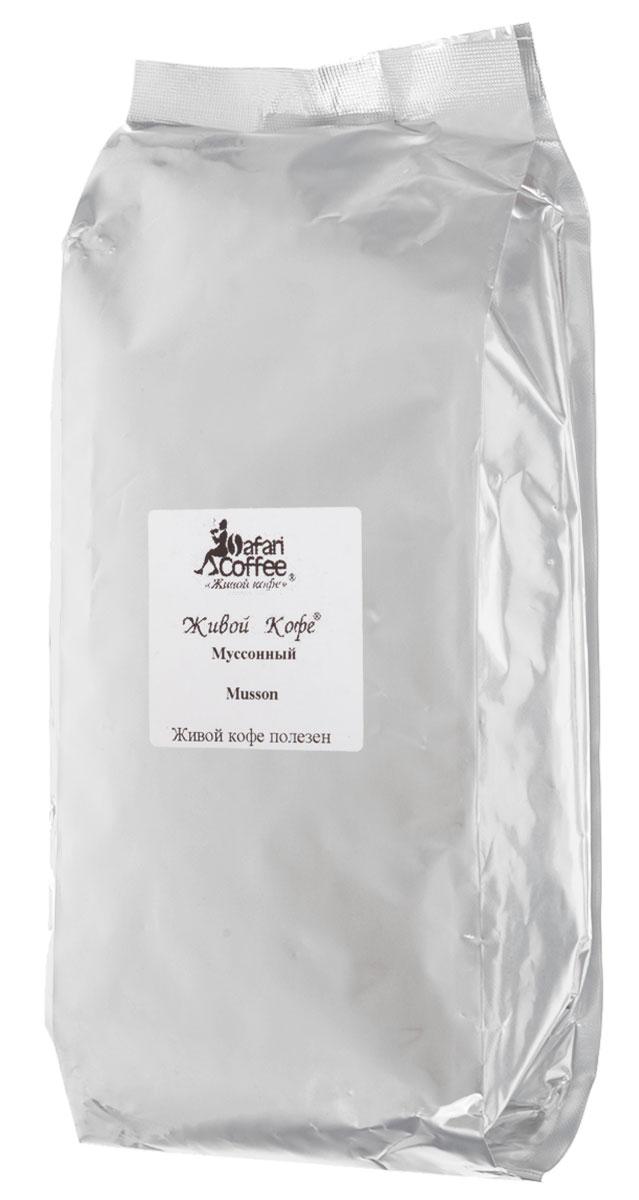 Живой кофе Муссонный кофе в зернах, 1 кг (промышленная упаковка)