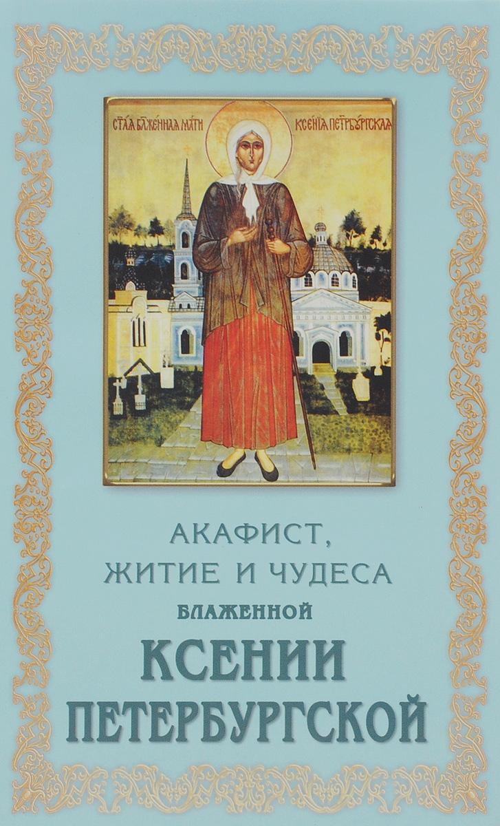 Акафист, житие и чудеса блаженной Ксении Петербургской акафист святой блаженной во христе ксении петербургской