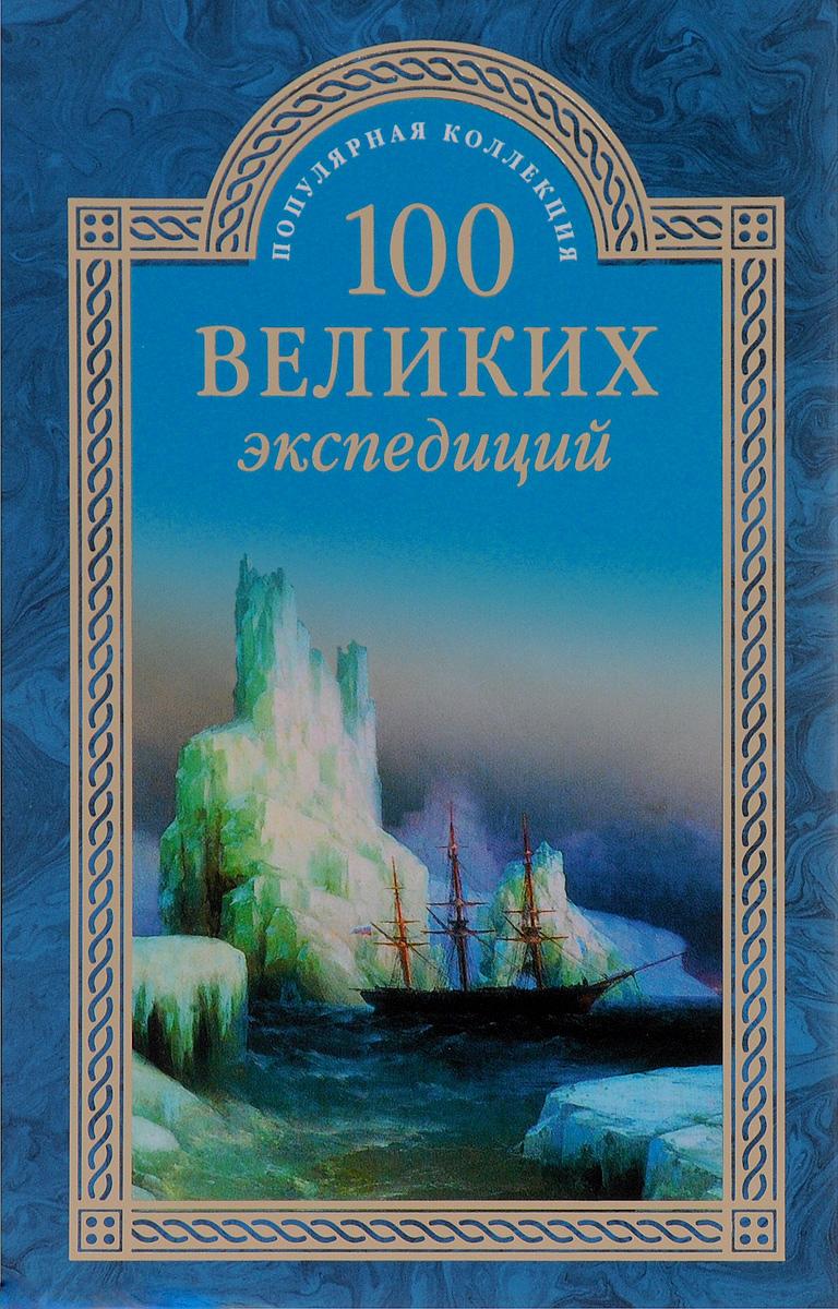Р. К. Баландин 100 великих экспедиций 50 великих книг изменивших человечество