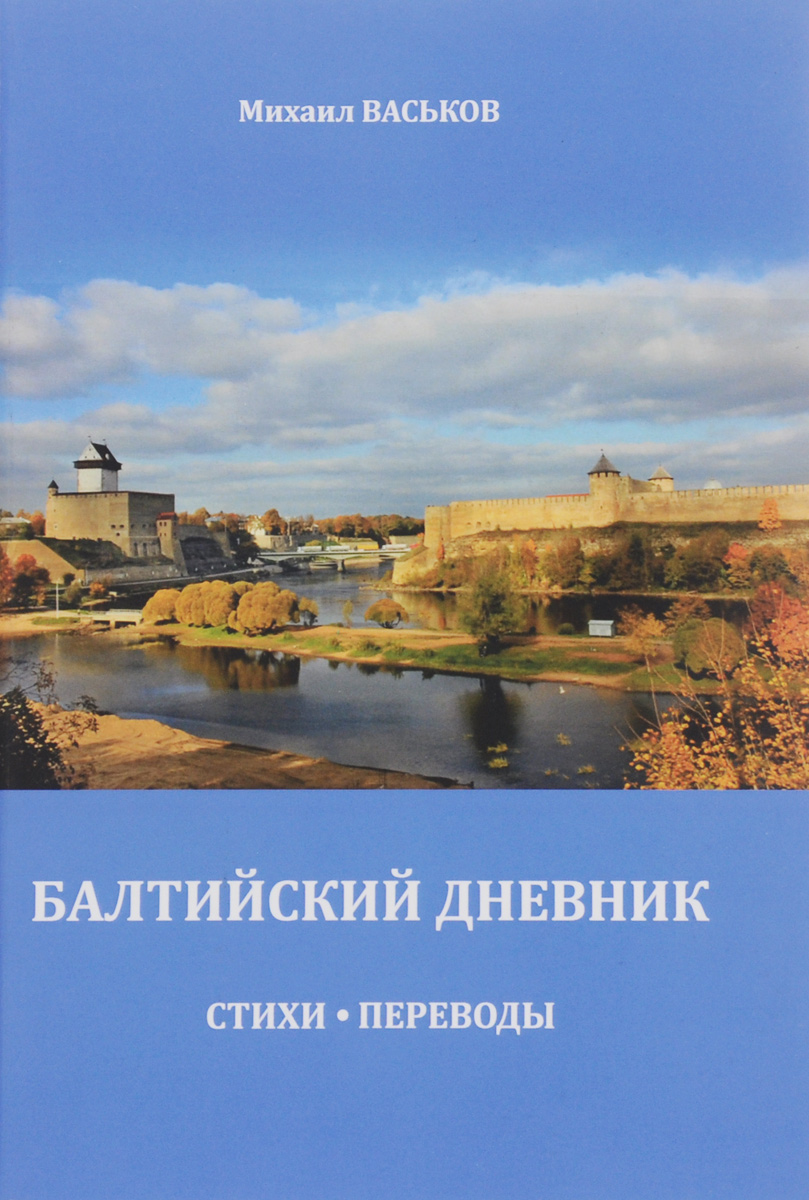 Михаил Васьков Балтийский дневник заметки о россии