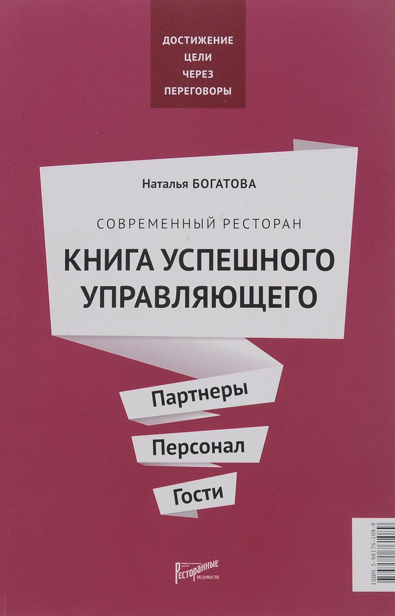 Наталья Богатова Книга успешного управляющего. Партнеры. Персонал. Гости