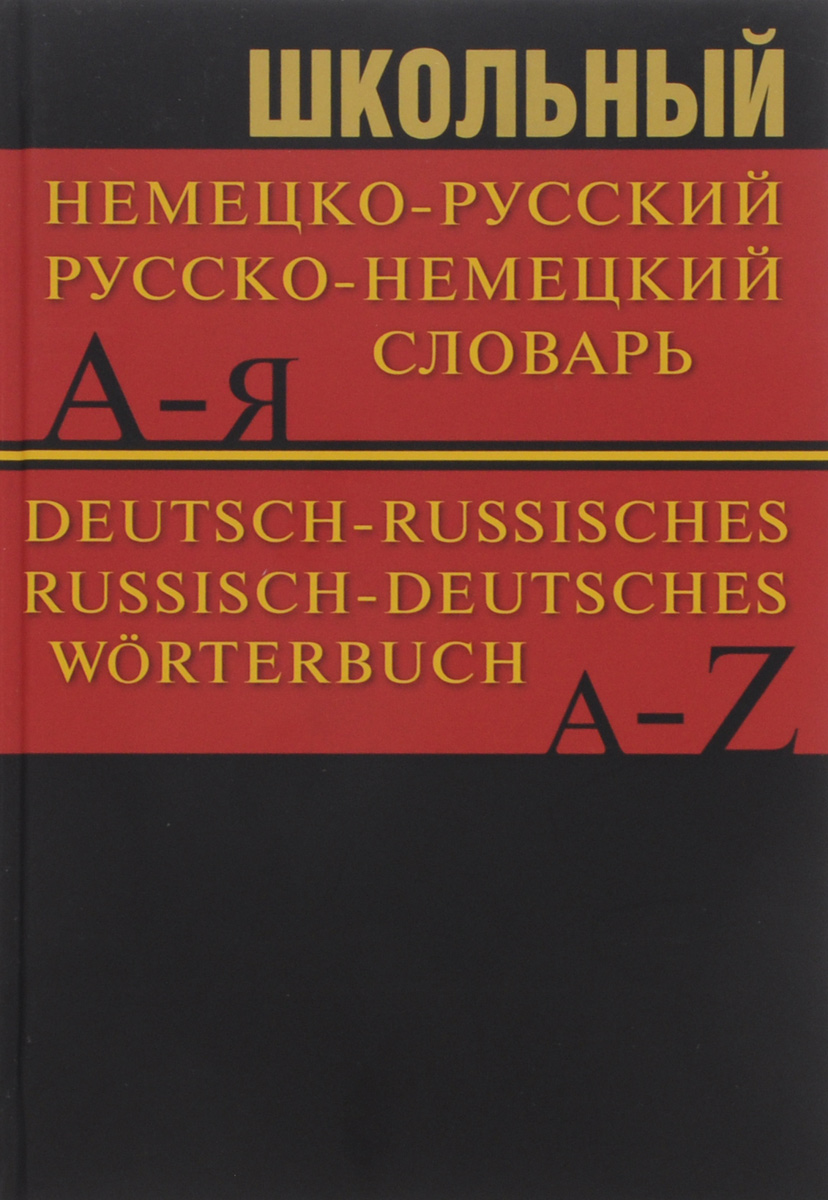 Deutsch-russisches Russisch-deutsches Worterbuch:/ Школьный немецко-русский, русско-немецкий словарь turkisch deutsches worterbuch