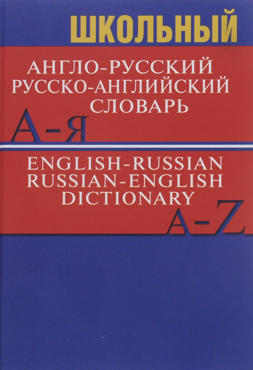 English-Russian Russian-English Dictionary:/ Школьный англо-русский, русско-английский словарь collins essential chinese dictionary