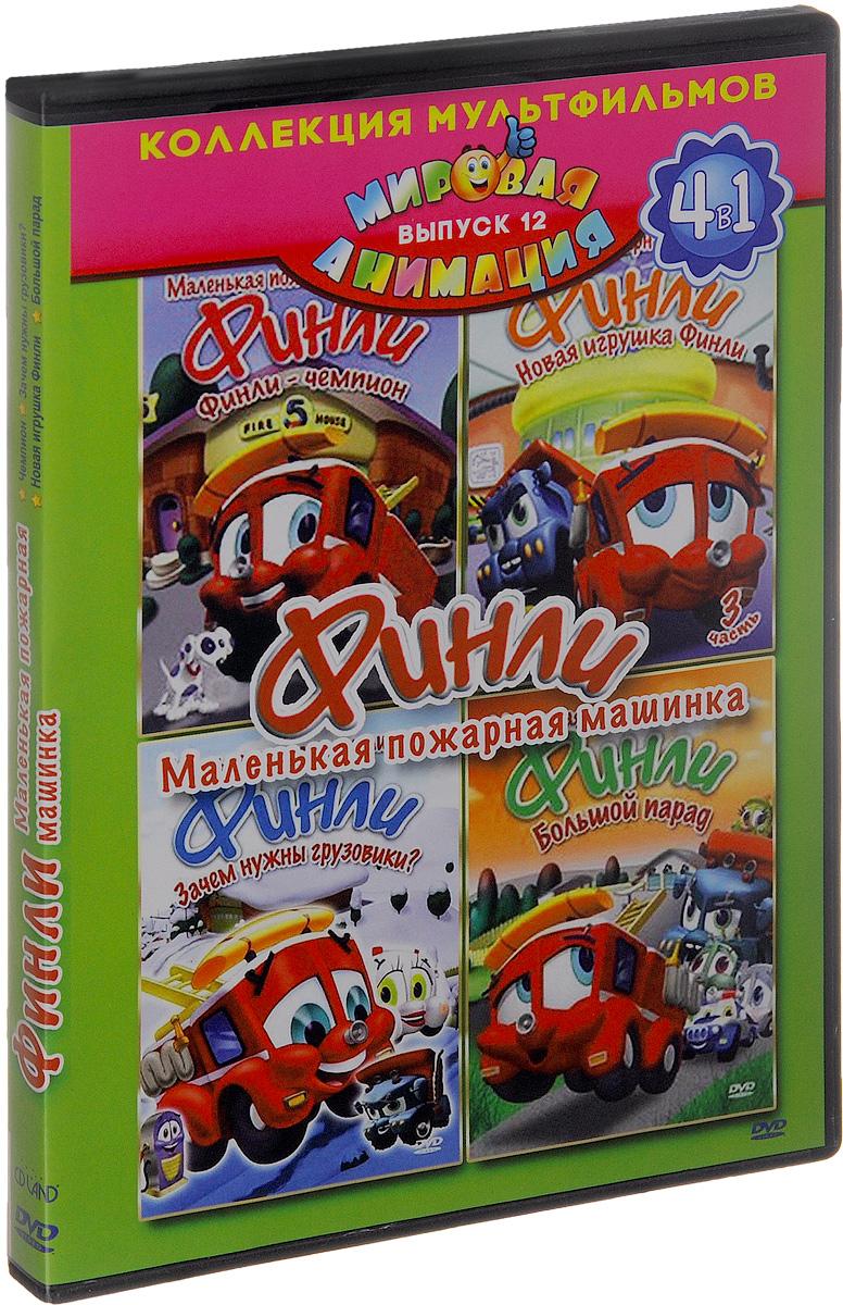 Мировая анимация: Выпуск 12: Финли: Маленькая пожарная машинка (4 DVD)
