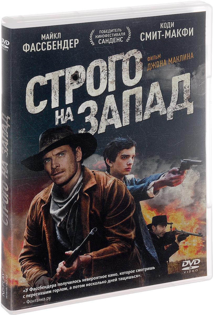 Строго на Запад dna films film4