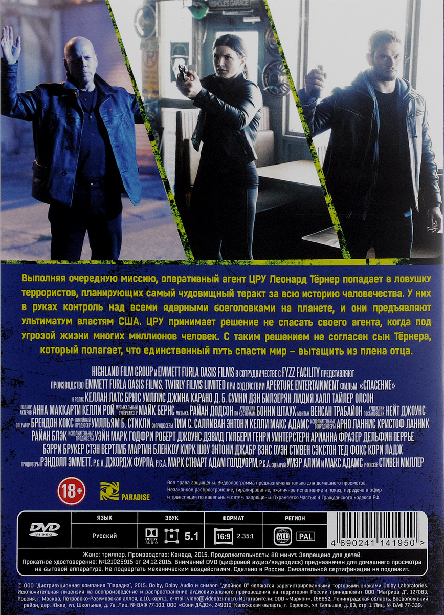 Спасение Aperture Entertainment,Emmett/Furla Films,Oasis Films,Twirly Films Limited