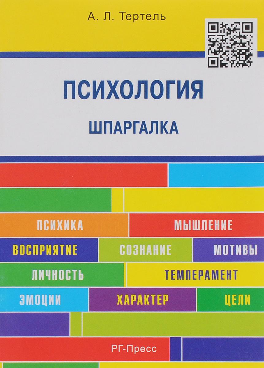 А. Л. Тертель Психология. Шпаргалка. Учебное пособие