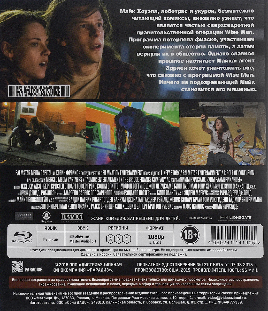 Ультраамериканцы (Blu-ray) Bridge Finance Company,Circle of Confusion,FilmNation Entertainment,Likely Story,Merced Media Partners,Palm-Star Entertainment