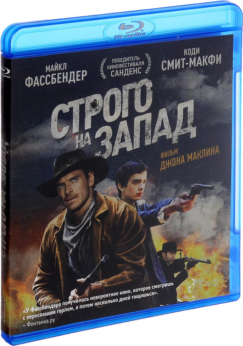 Строго на Запад (Blu-ray)