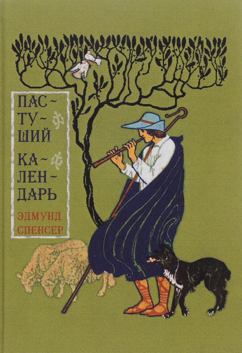 Эдмунд Спенсер Пастуший календарь