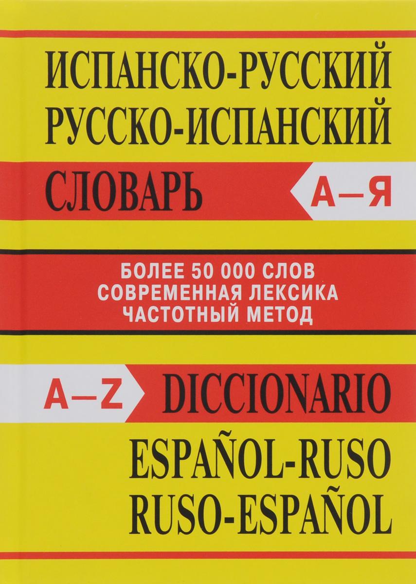Diccionario espanol-ruso: ruso-espanol / Испанско-русский, русско-испанский словарь espanol испанский язык