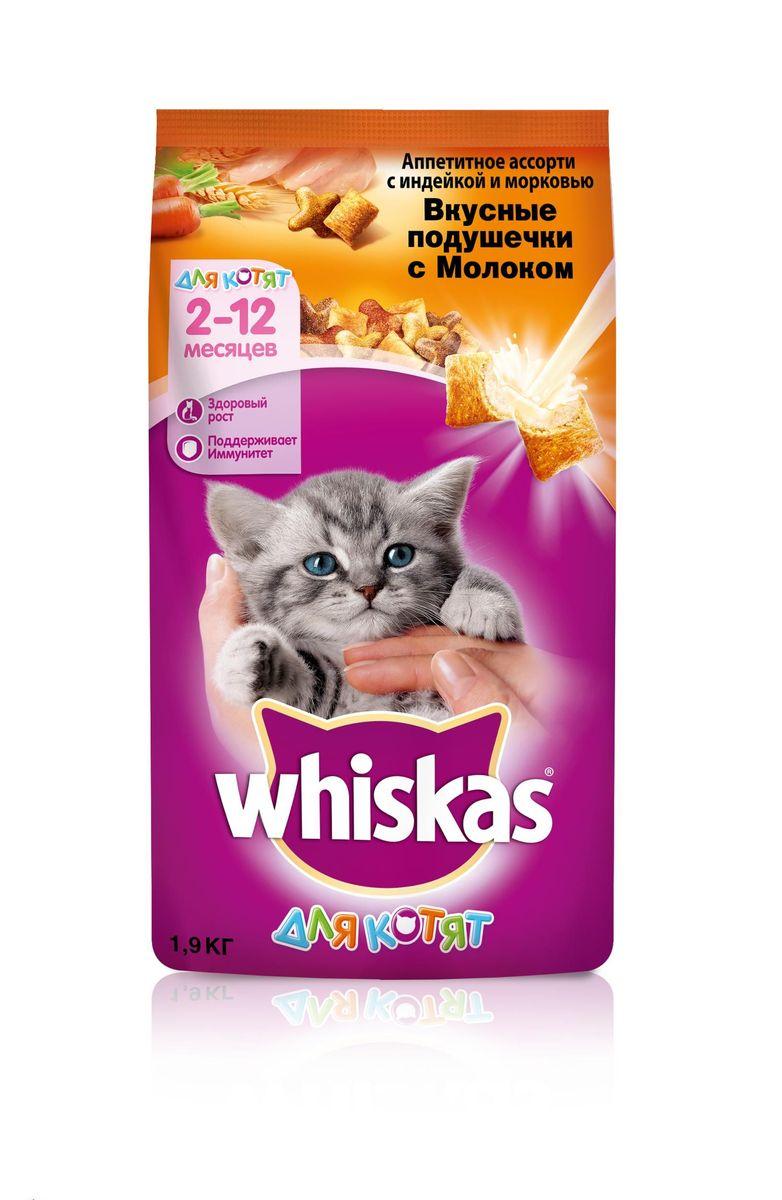 Корм сухой для котят Whiskas Вкусные подушечки, с молоком, с индейкой и морковью, 1,9 кг53337Вискас сухой корм для котят. Whiskas для котят создан с учетом всех особенностей развития организма котенка и полностью удовлетворяет потребности питомца в питательных веществах. Состав: белок (34 г), жир (13,5 г), клетчатка (1,5 г), зола (7 г), влажность (не более 10 г), кальций (1,1 г), фосфор (0,9 г), натрий (0,8 г), магний (0,08 г), калий (0,6 г), витамин А (1500 МЕ), витамин D (150 МЕ), витамин Е (46 мг), витамин С (20 мг), а также витамин В2, витамин В12, пантотеновая кислота, биотин, витамин В1, витамин В6, фолиевая кислота, таурин, метионин, селексен. Ингредиенты: злаки, белковые растительные экстракты, мясо и субпродукты (в т.ч. индейка, мин.4% в желтых, красных и коричневых гранулах) животные жиры и растительные масла, пивные дрожжи, овощи (в том числе морковь мин.4% в желтых, коричневых и красных гранулах), витамины и минеральные вещества.Товар сертифицирован.