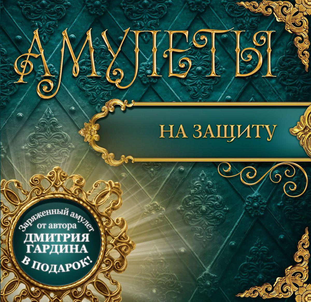 Дмитрий Гардин Амулеты на защиту (+ амулет) г м еникеева амулеты и талисманы