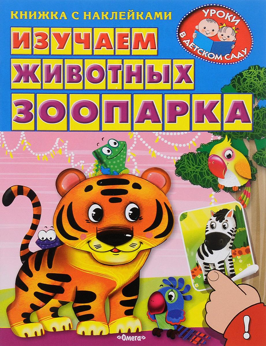 Изучаем животных зоопарка (+ наклейки)