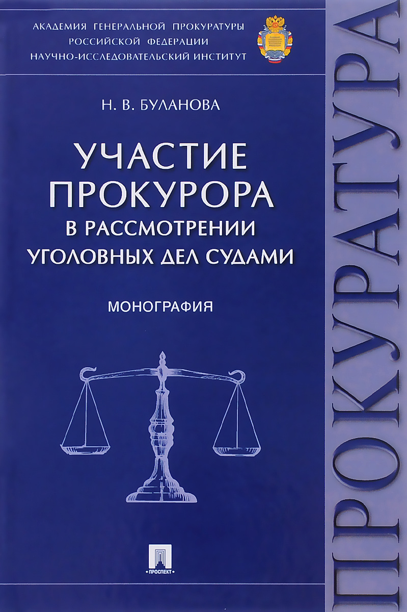 Н. В. Буланова Участие прокурора в рассмотрении уголовных дел судами сувенир для прокурора актеры