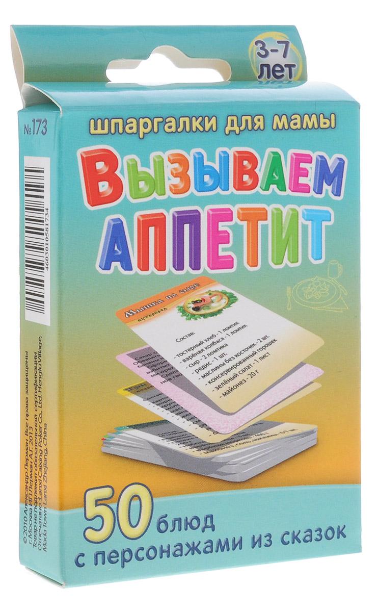 Шпаргалки для мамы Обучающие карточки Вызываем аппетит шпаргалки для мамы обучающие карточки детские детективы 5 12 лет