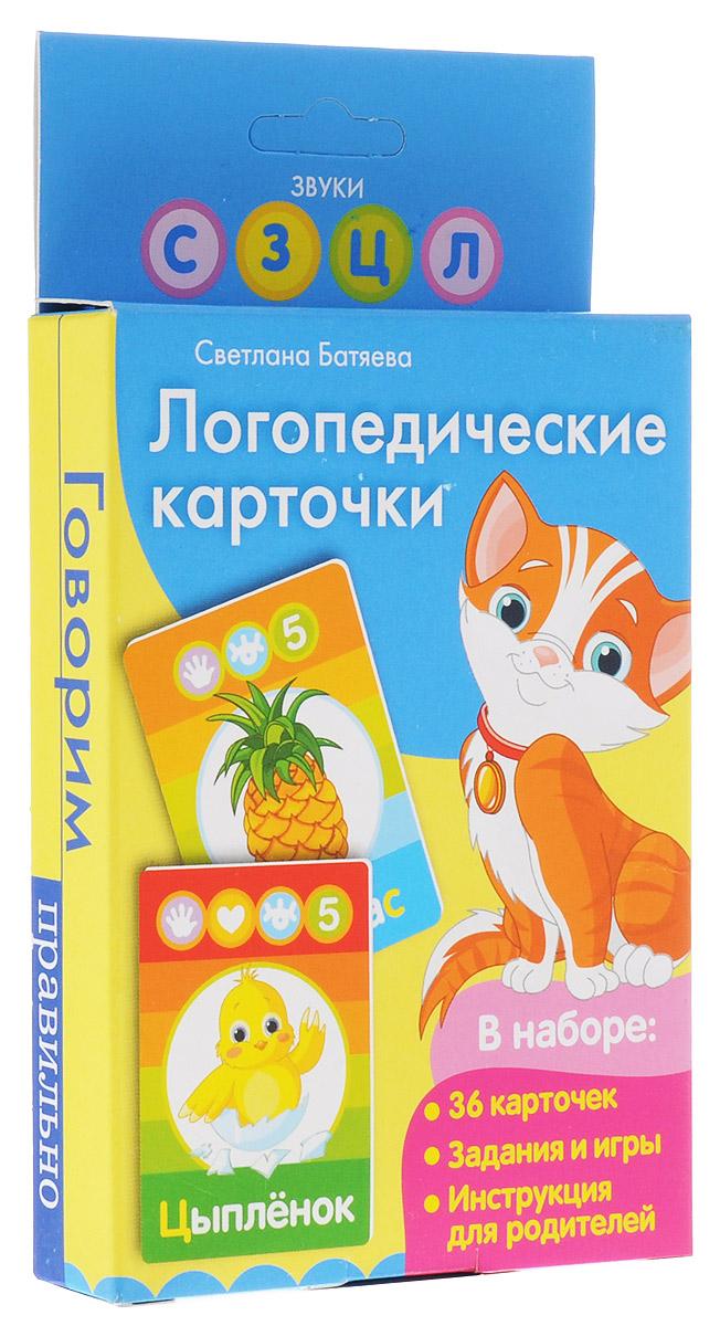 Росмэн Обучающие карточки Звуки С З Ц Л учимся правильно произносить звуки л и ль фгос до