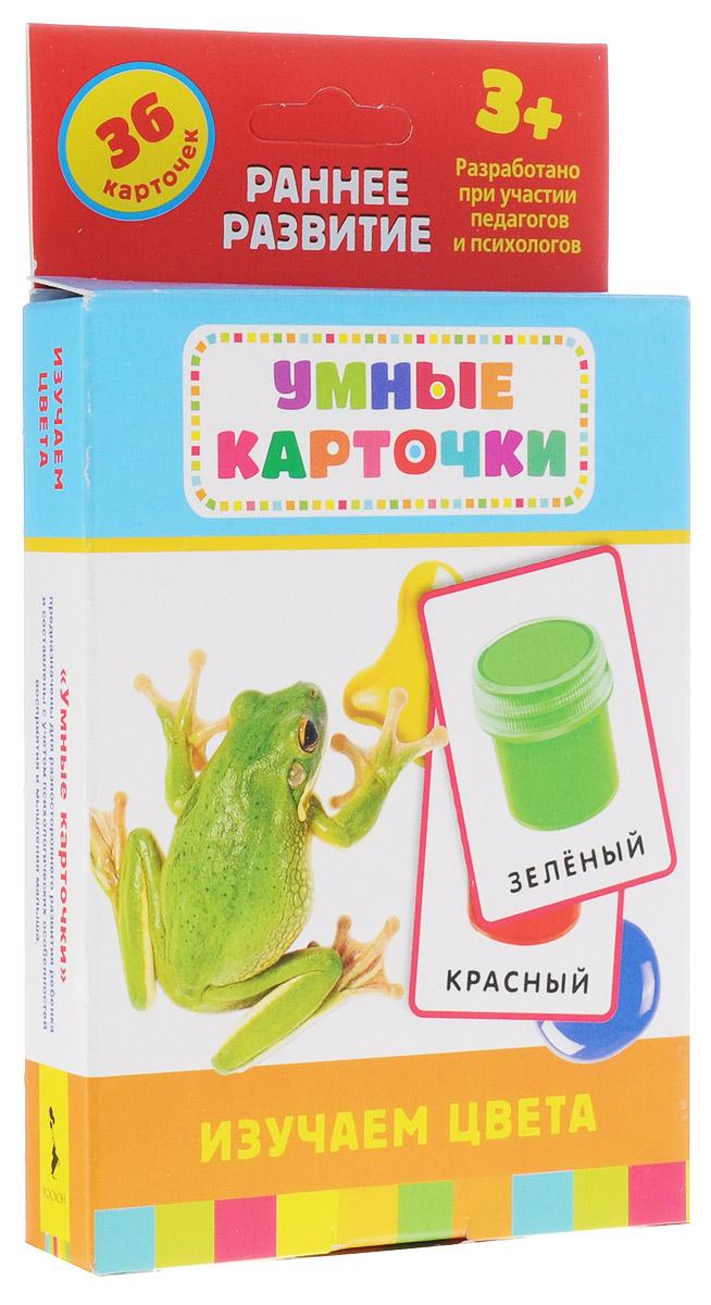 Росмэн Обучающие карточки Изучаем цвета раннее развитие росмэн развивающие карточки учимся читать