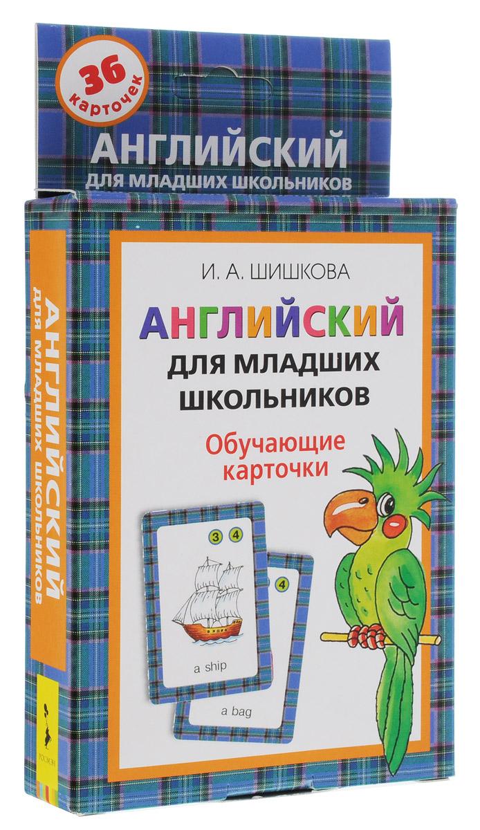 Росмэн Обучающие карточки Английский для младших школьников улыбка обучающие карточки игрушки