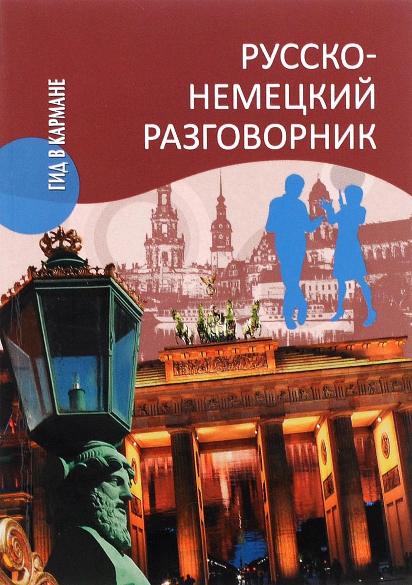 Эва-Мария Пайдельштайн Русско-немецкий разговорник / Sprachfuhrer russisch-deutsche