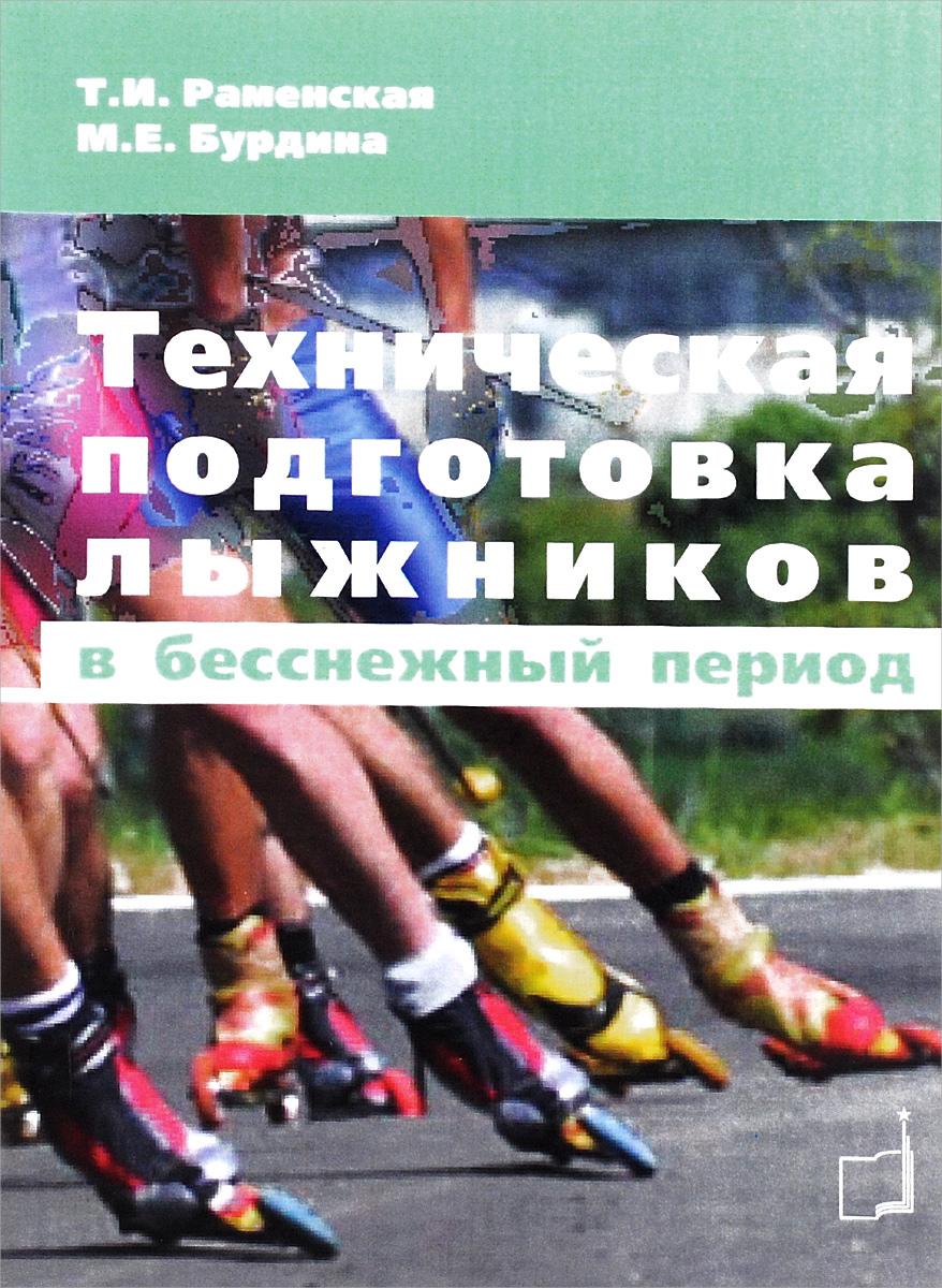 Техническая подготовка лыжников в бесснежный период. Т. И. Раменская, М. Е. Бурдина
