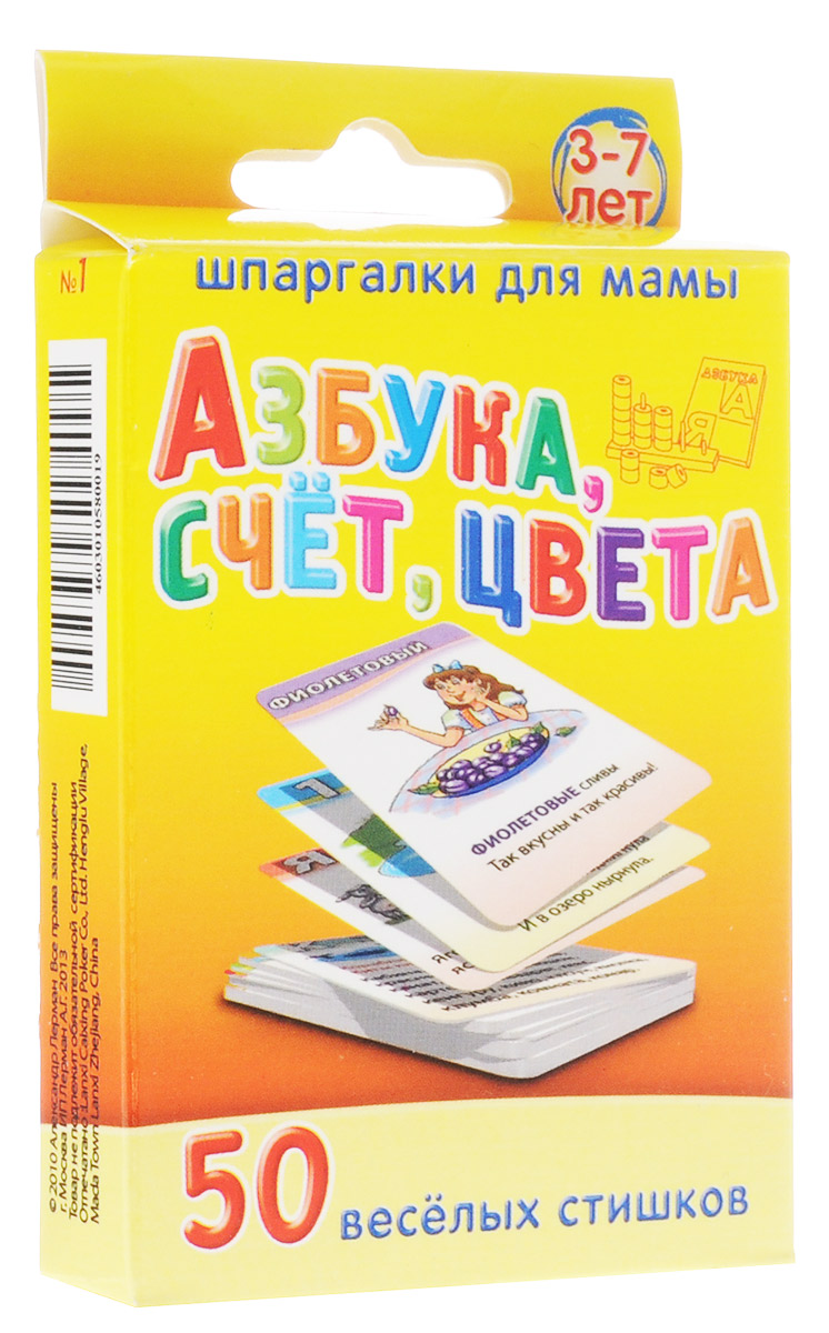 Шпаргалки для мамы Обучающие карточки Азбука Счет Цвета шпаргалки для мамы обучающие карточки самые самые