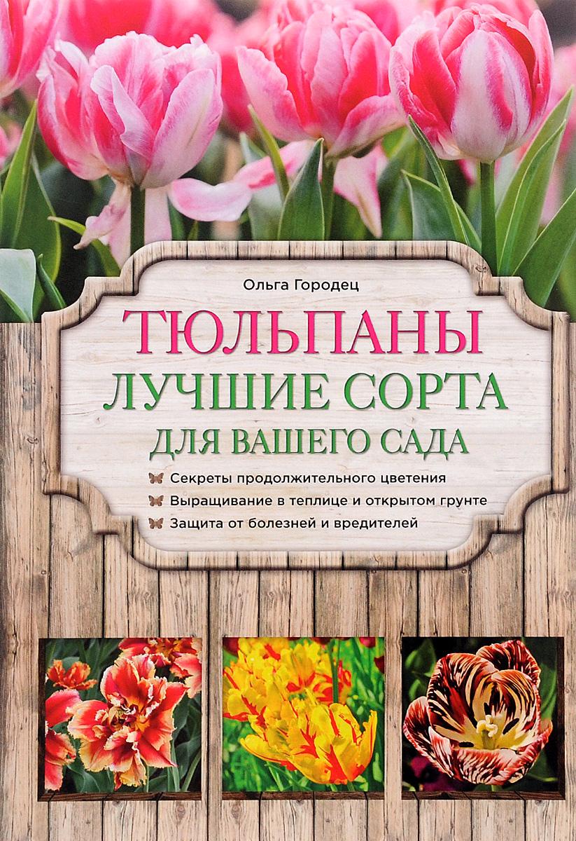 Ольга Городец Тюльпаны. Лучшие сорта для вашего сада