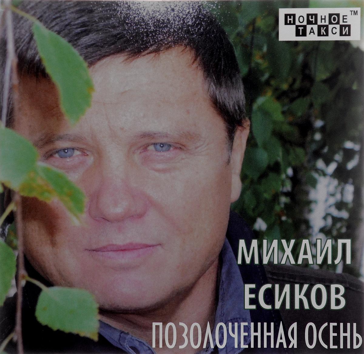 Михаил Есиков Михаил Есиков. Позолоченная осень михаил нестеров