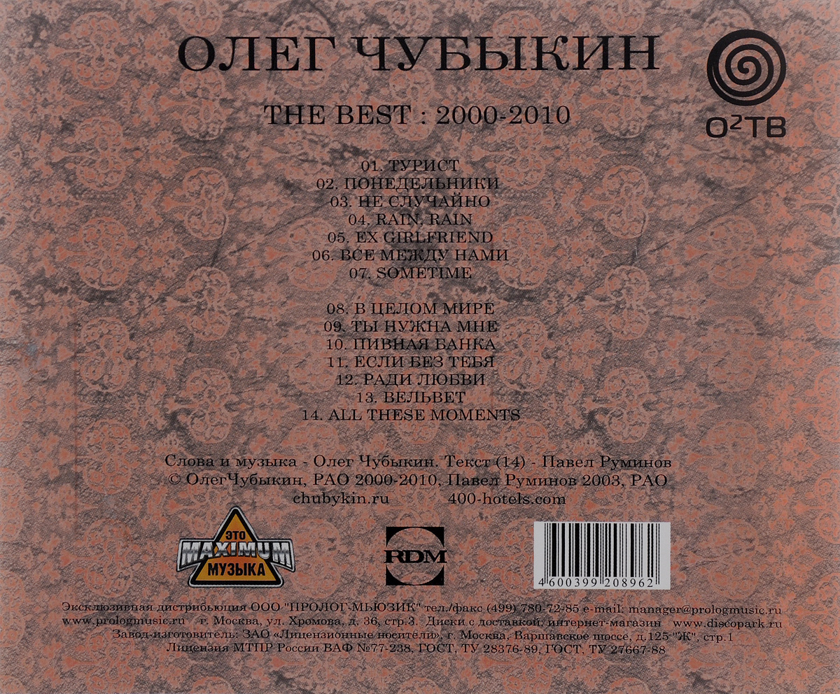Олег Чубыкин.  The Best 2000-2010 Пролог-Мьюзик
