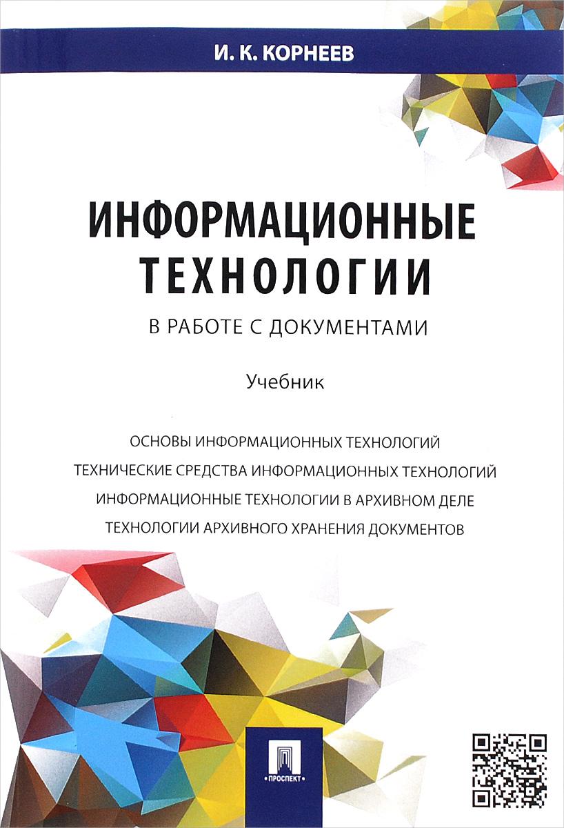 И. К. Корнеев Информационные технологии в работе с документами. Учебник