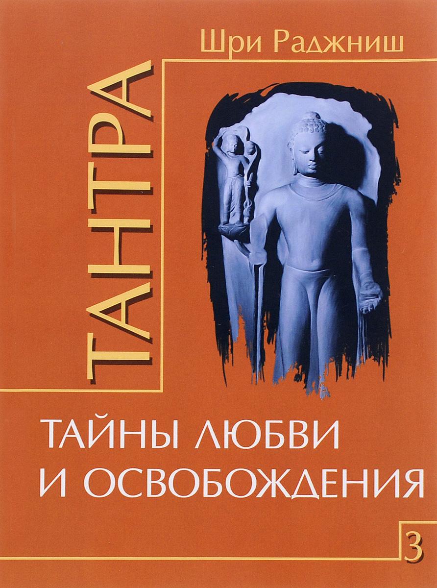 Тантра. Том 3. Тайны любви и освобождения. Шри Раджниш