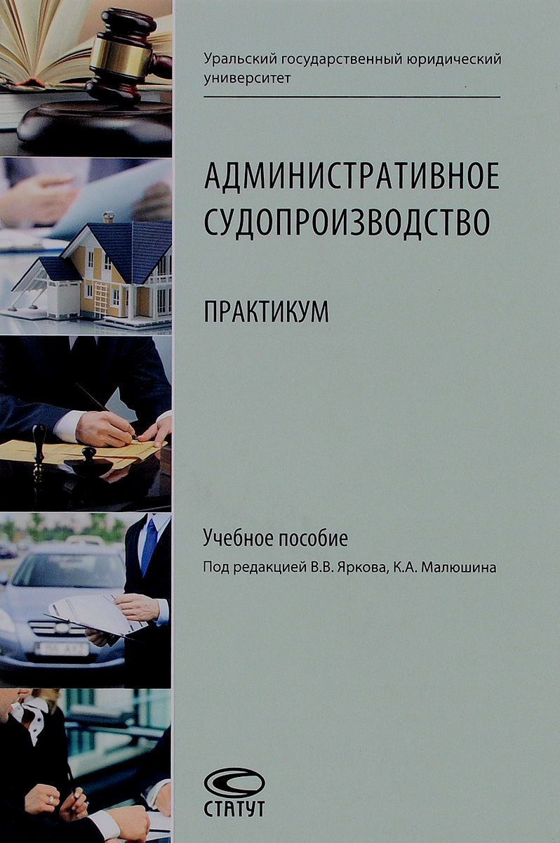 Административное судопроизводство. Практикум. Учебное пособие