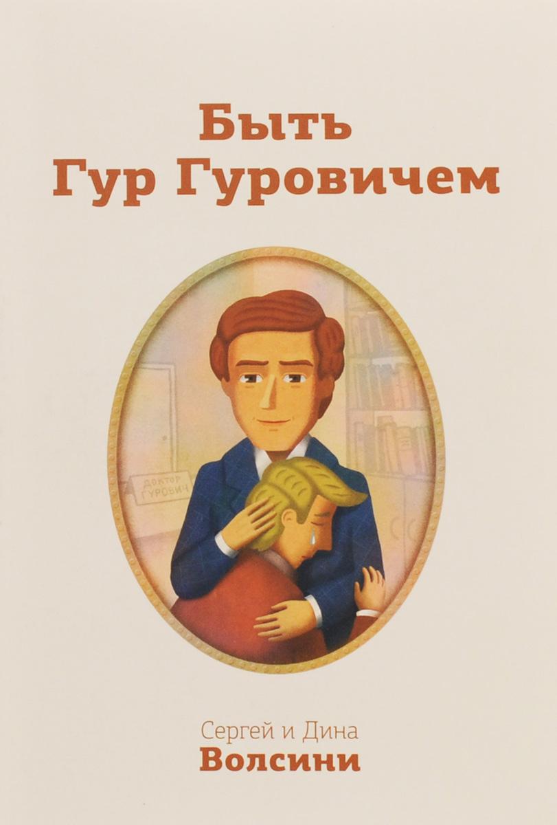 Сергей и Дина Волсини Быть Гур Гуровичем как уговорить клиента купить нефтепродукты