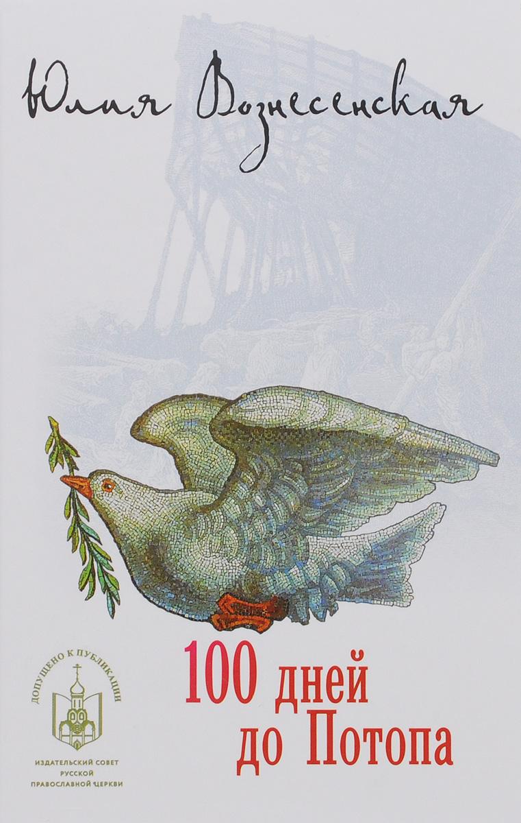 Юлия Вознесенская 100 дней до потопа сто дней после детства
