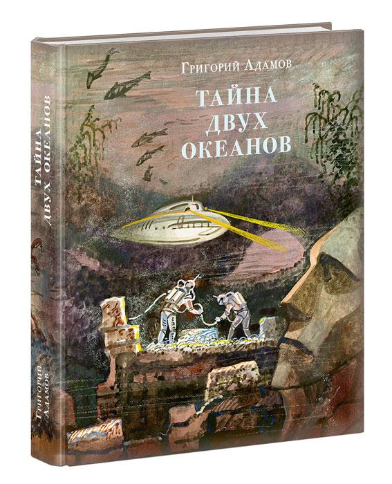 Григорий Адамов Тайна двух океанов найк владивосток