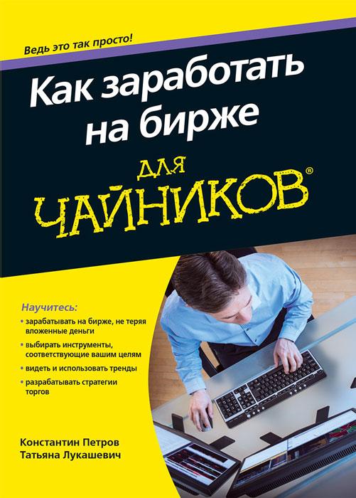 Константин Петров, Татьяна Лукашевич Как заработать на бирже для чайников гриффис м эпштейн л как заработать на акциях для чайников